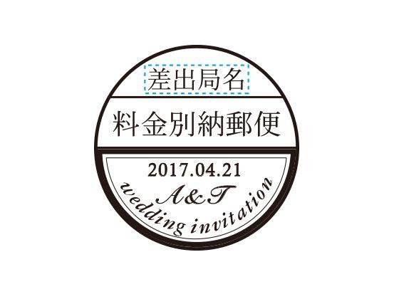 ウェディングスタンプ 料金別納郵便 丸型 WD-08