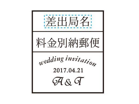 ウェディングスタンプ 料金別納郵便 角型 WD-18