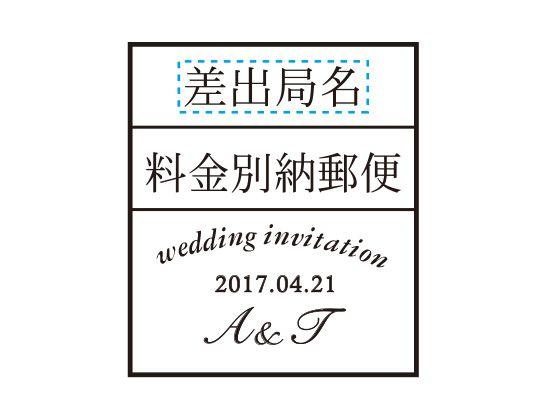 ウェディングスタンプ 料金別納郵便 角型 WD-20