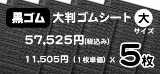 大判スタンプゴムシート 黒ゴム 大サイズ5枚セット