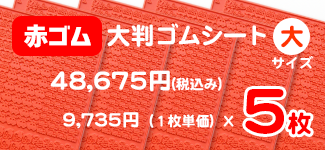 大判スタンプゴムシート 赤ゴム 大サイズ5枚セット